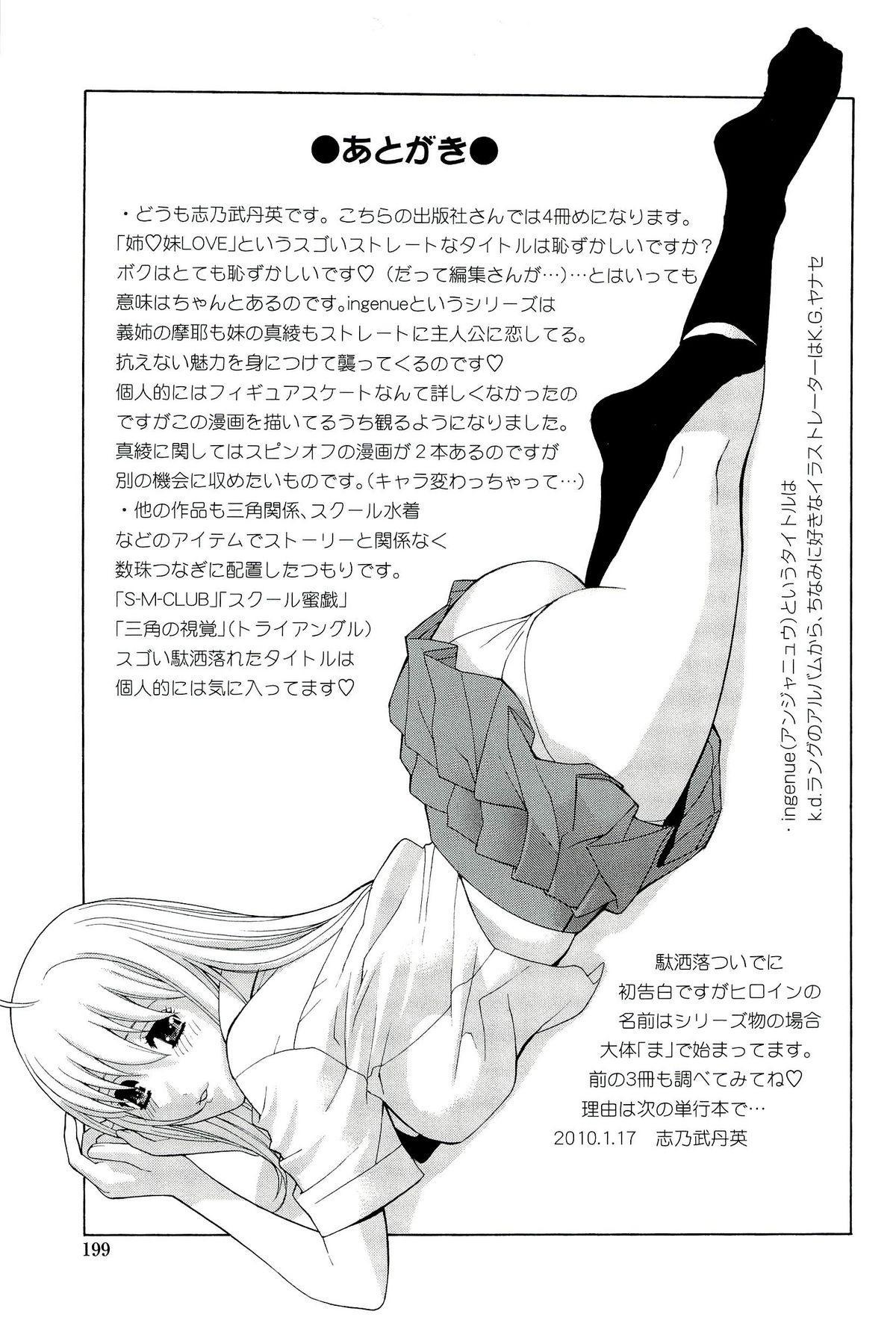 [Shinobu Tanei] Ane ♡ Imouto Love | Big-Sis Lil-Sis Love [English] {Tadanohito} 199