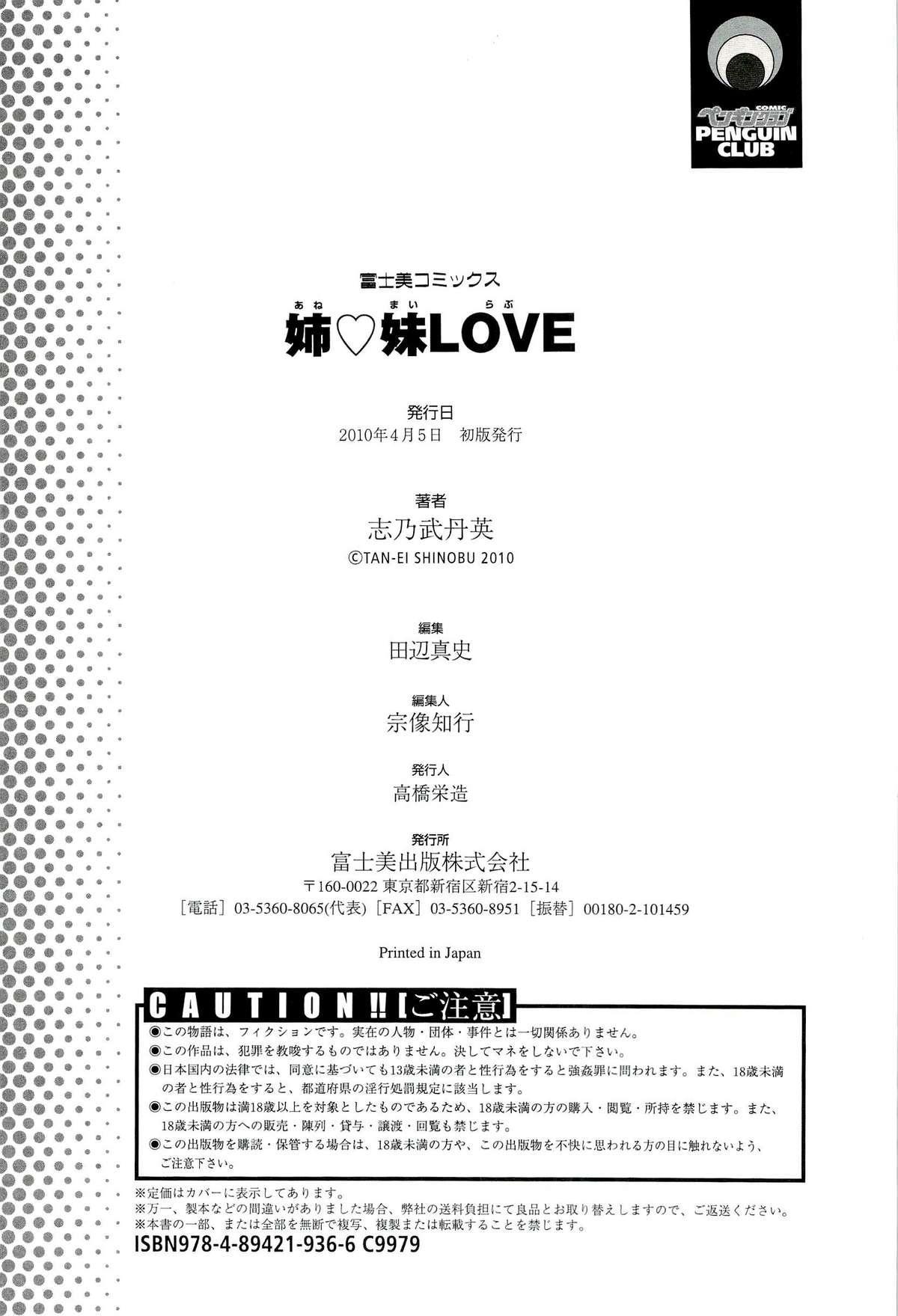 [Shinobu Tanei] Ane ♡ Imouto Love | Big-Sis Lil-Sis Love [English] {Tadanohito} 200