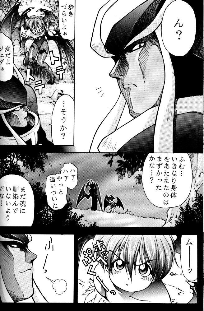 Kiba to Tsubasa 13