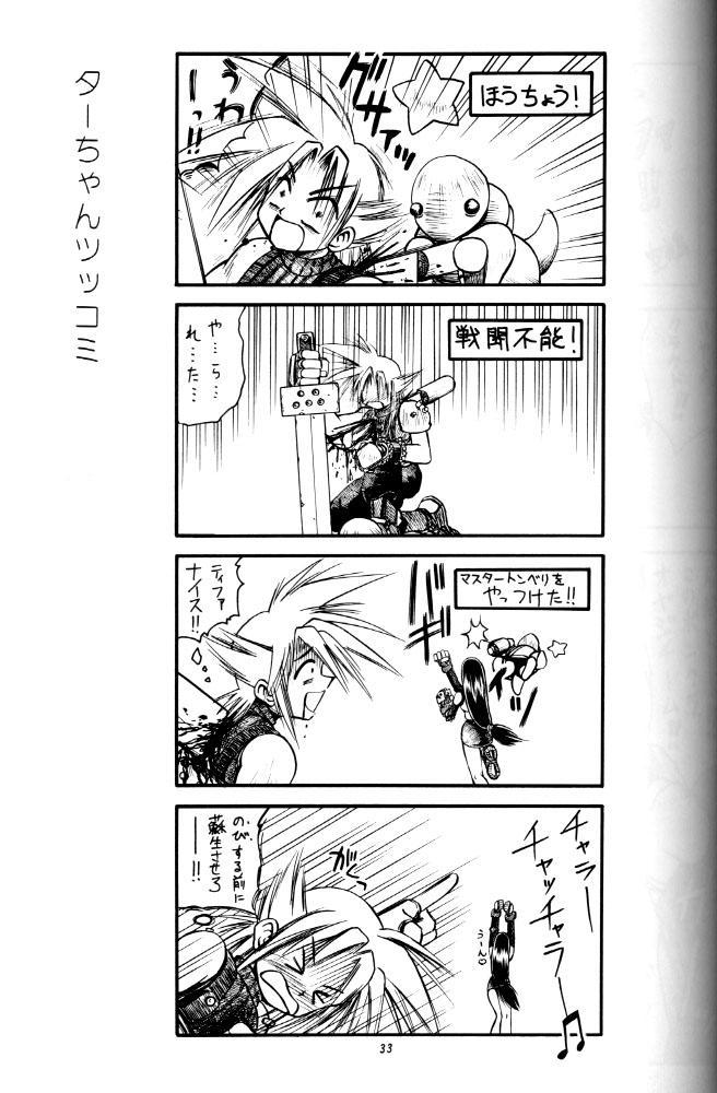 Kiba to Tsubasa 30