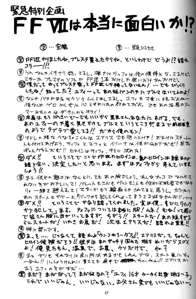 Kiba to Tsubasa 34