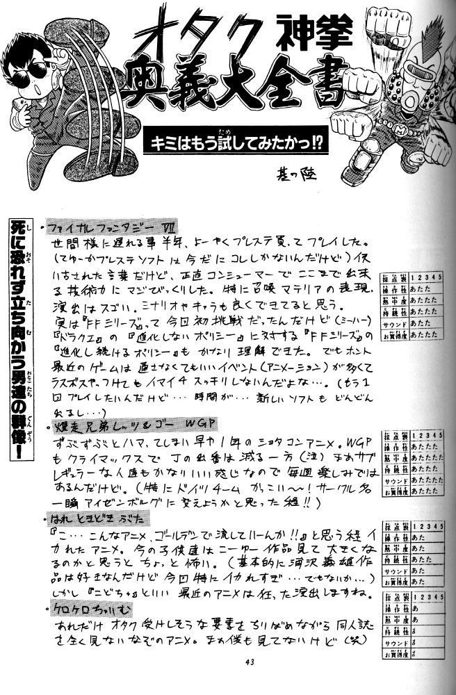Kiba to Tsubasa 40