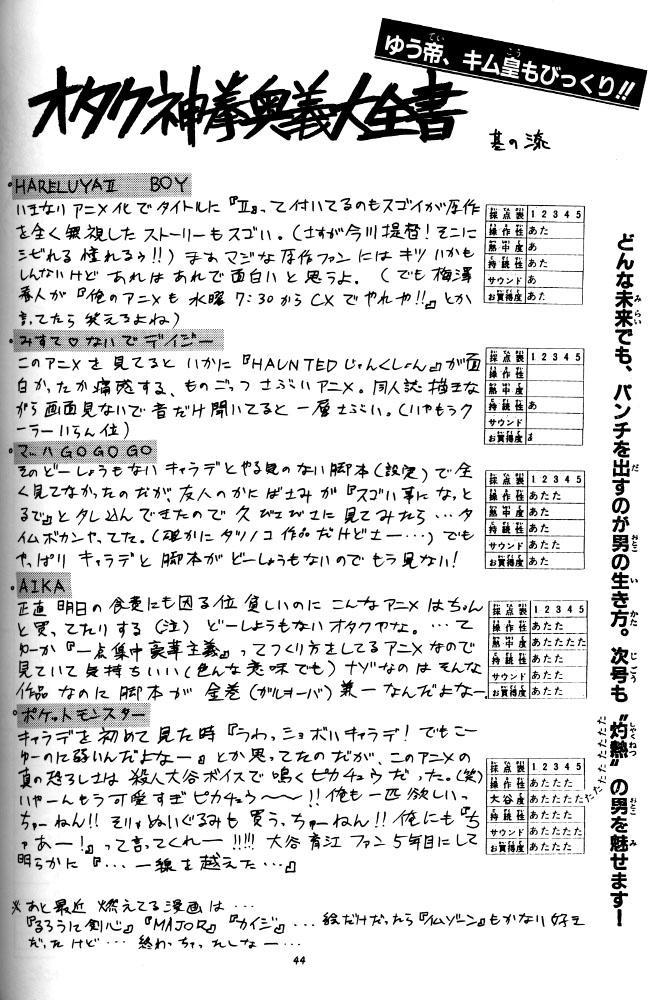Kiba to Tsubasa 41