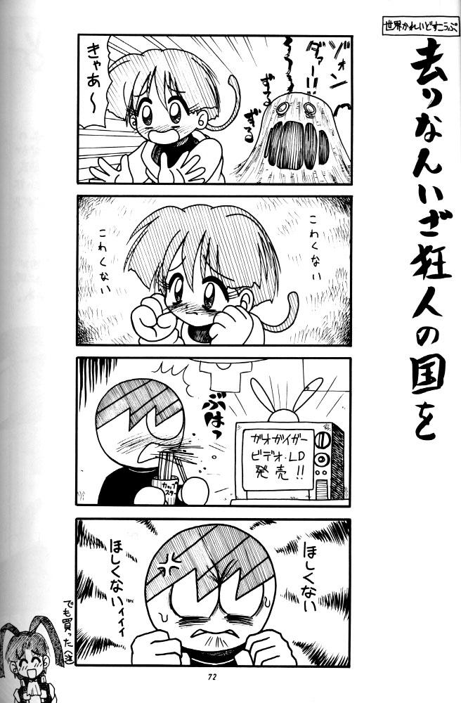 Kiba to Tsubasa 68
