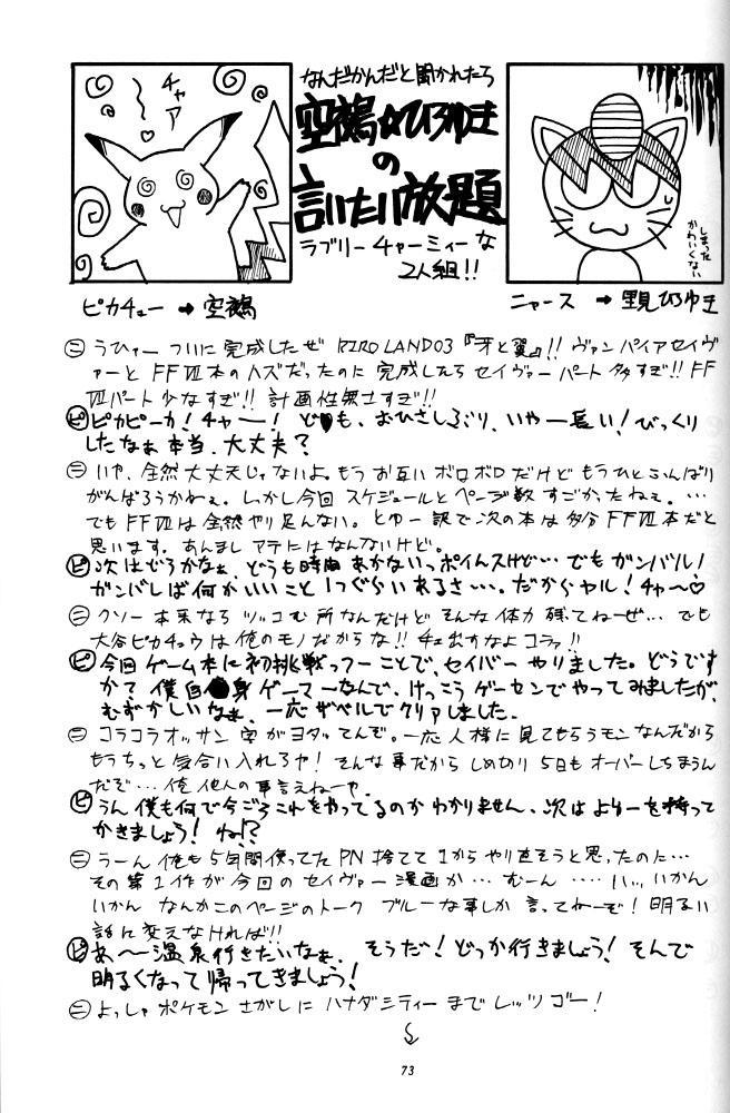 Kiba to Tsubasa 69
