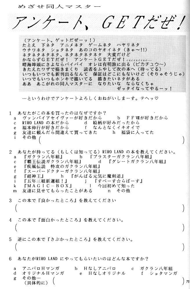 Kiba to Tsubasa 71