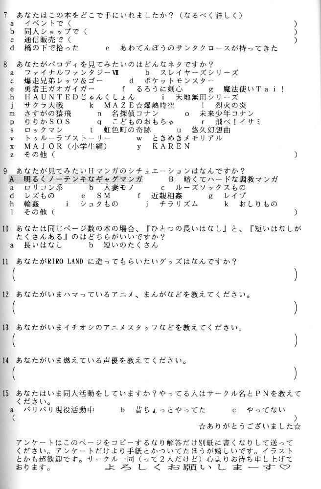 Kiba to Tsubasa 72