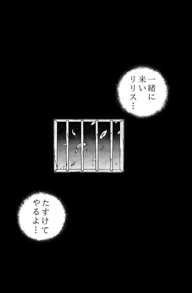 Kiba to Tsubasa 74