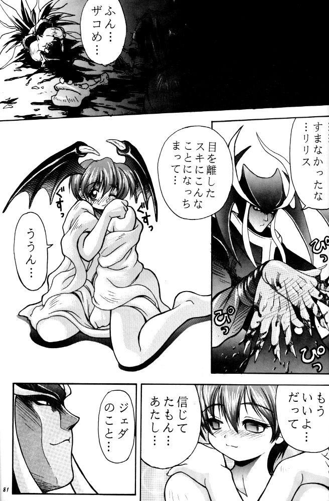 Kiba to Tsubasa 77