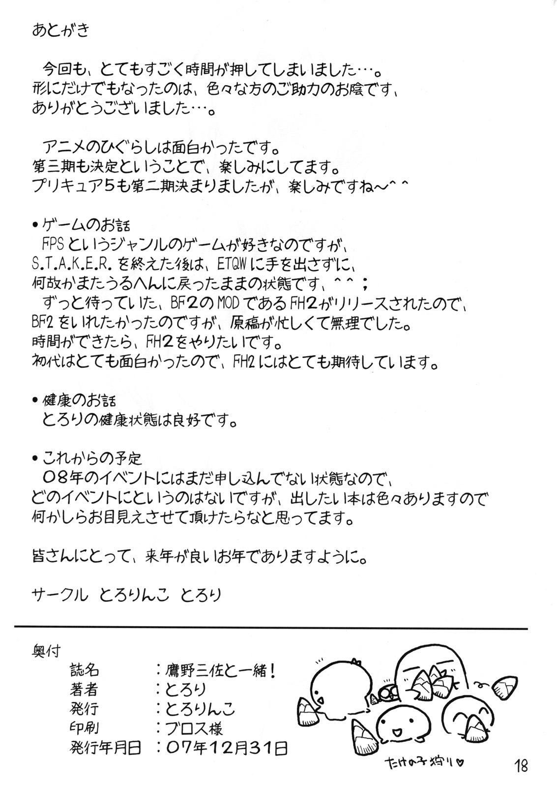 Takano Miyo to Issho! 16