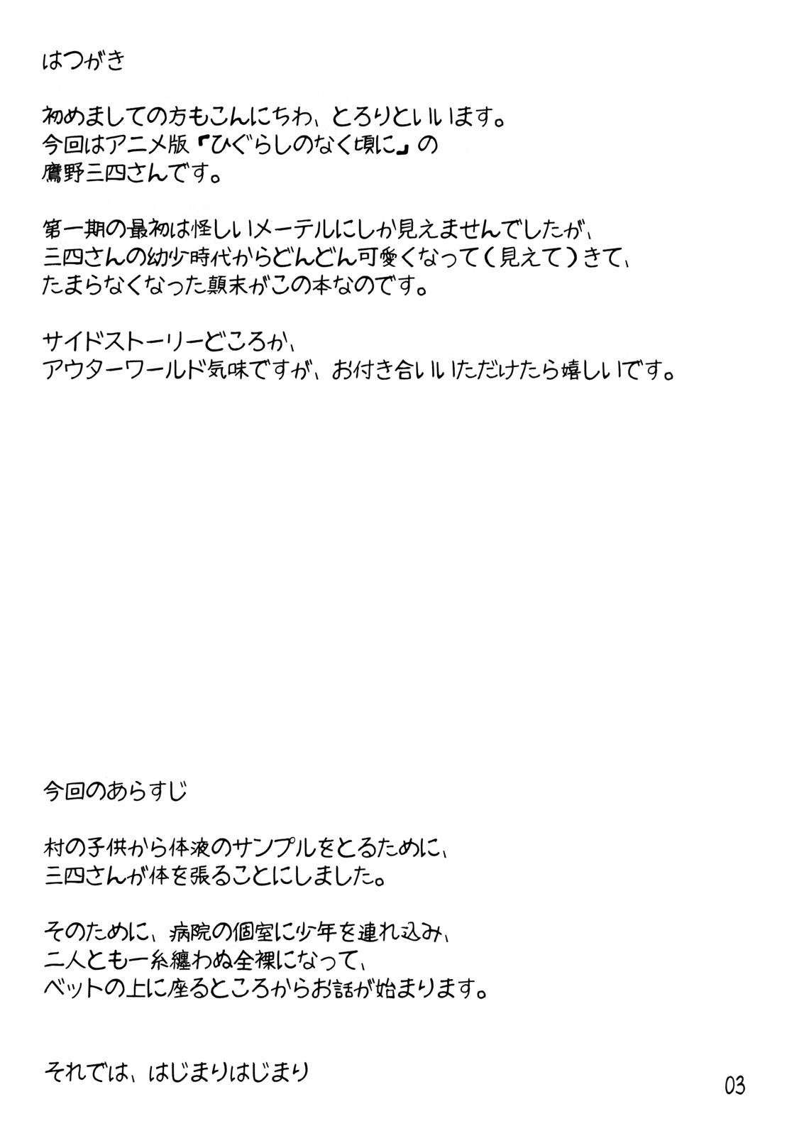 Takano Miyo to Issho! 1