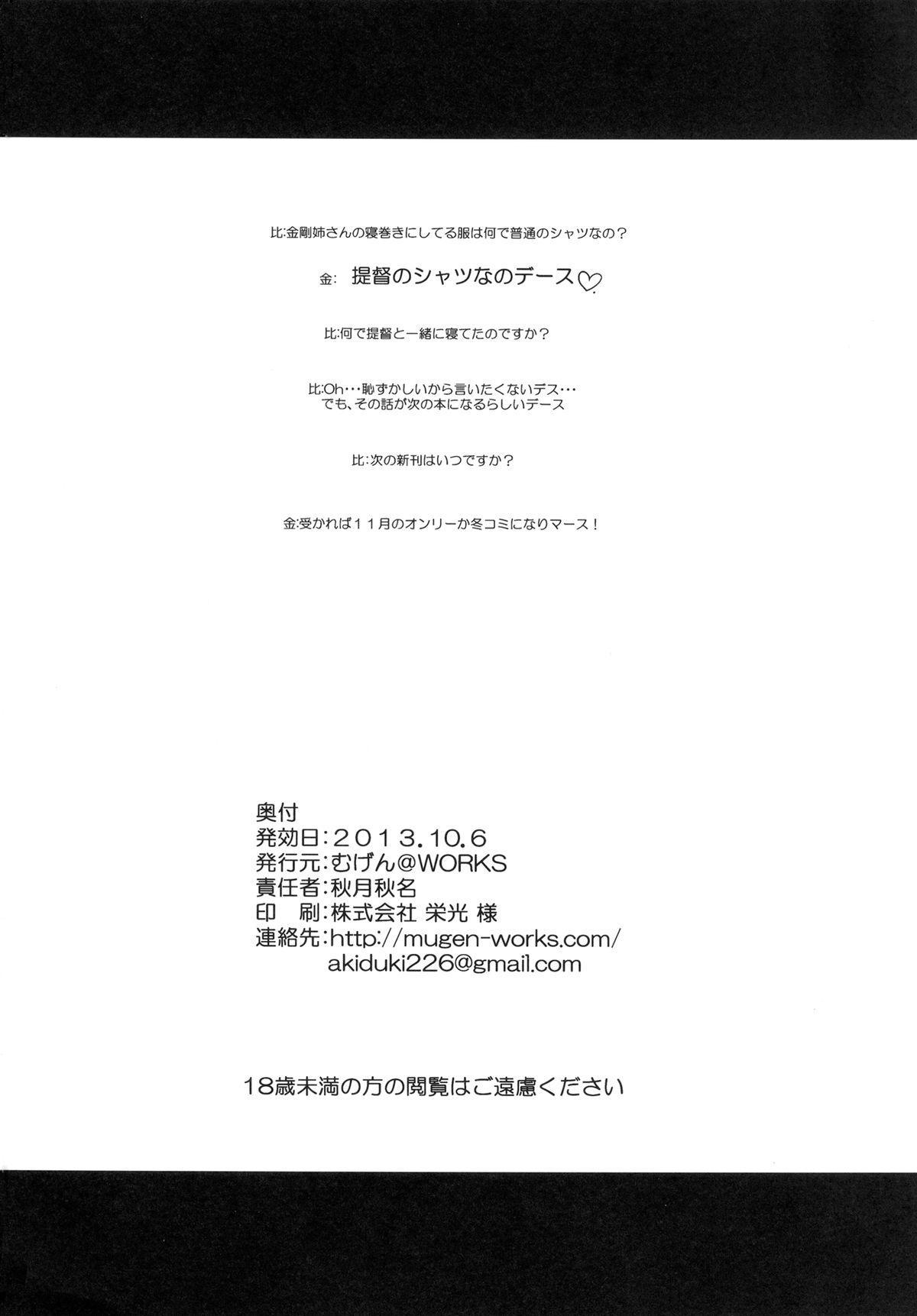 [Mugen@WORKS (Akiduki Akina)] Kongou Icha Colle - KON-COLLE 02 (Kantai Collection -KanColle-) [English] [Facedesk] [Digital] 25