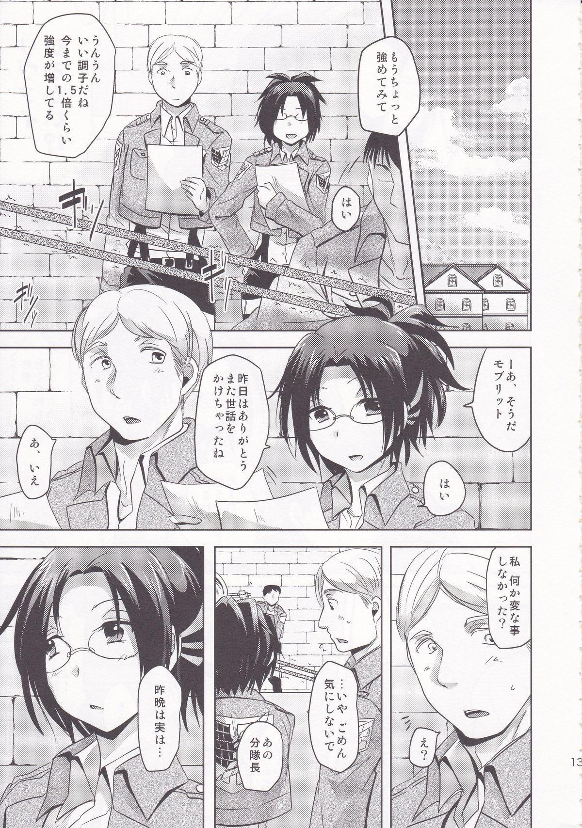 Shikkari shite kudasai Buntaichou. 12