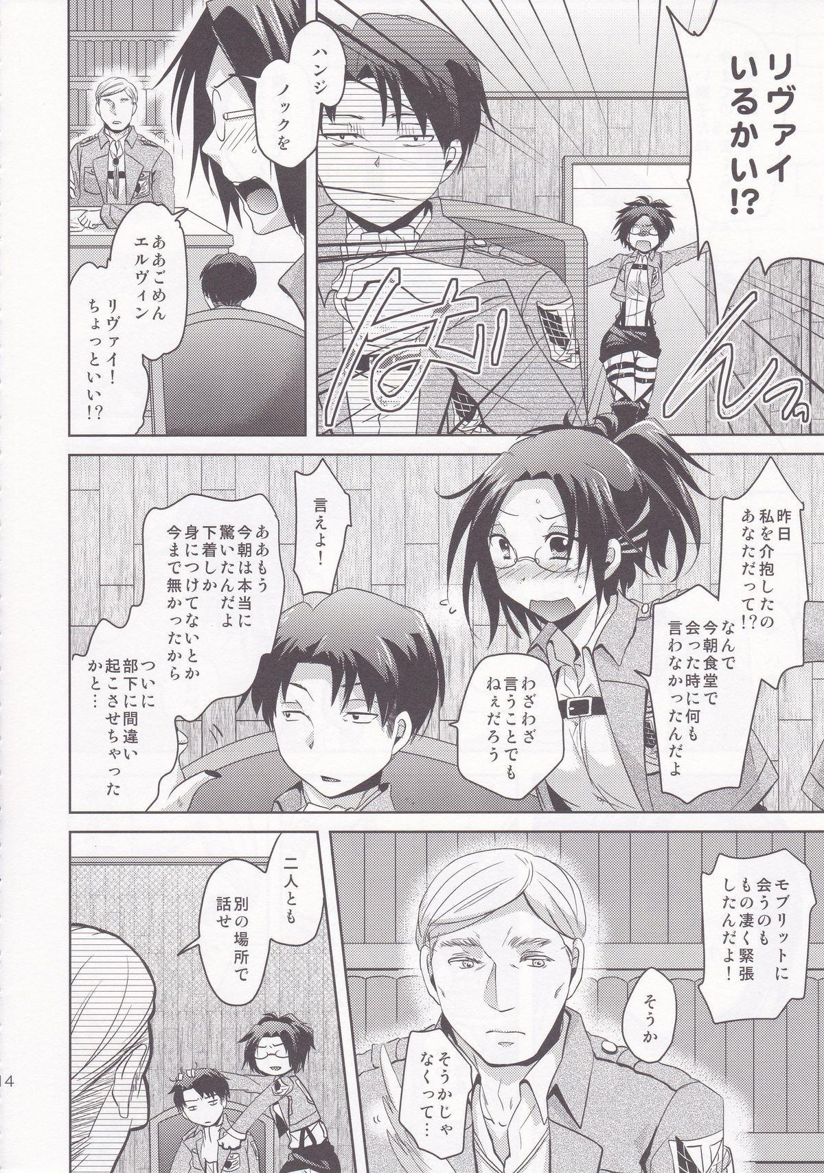 Shikkari shite kudasai Buntaichou. 13