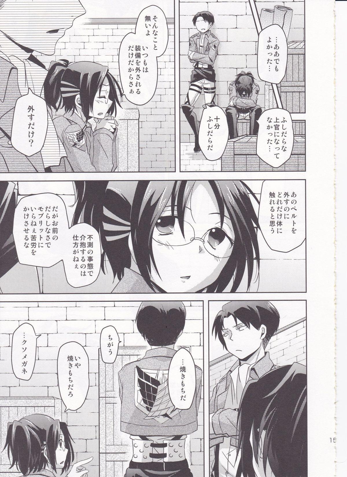 Shikkari shite kudasai Buntaichou. 14