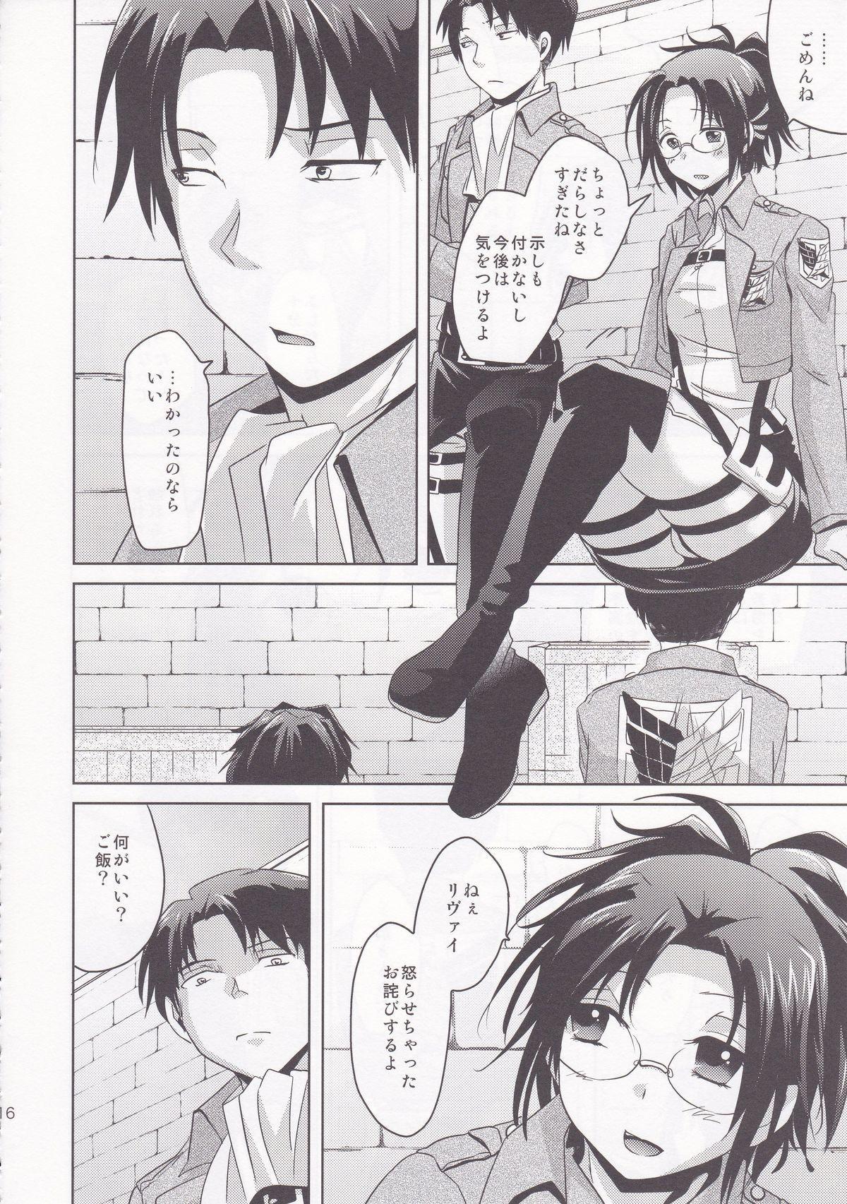 Shikkari shite kudasai Buntaichou. 15