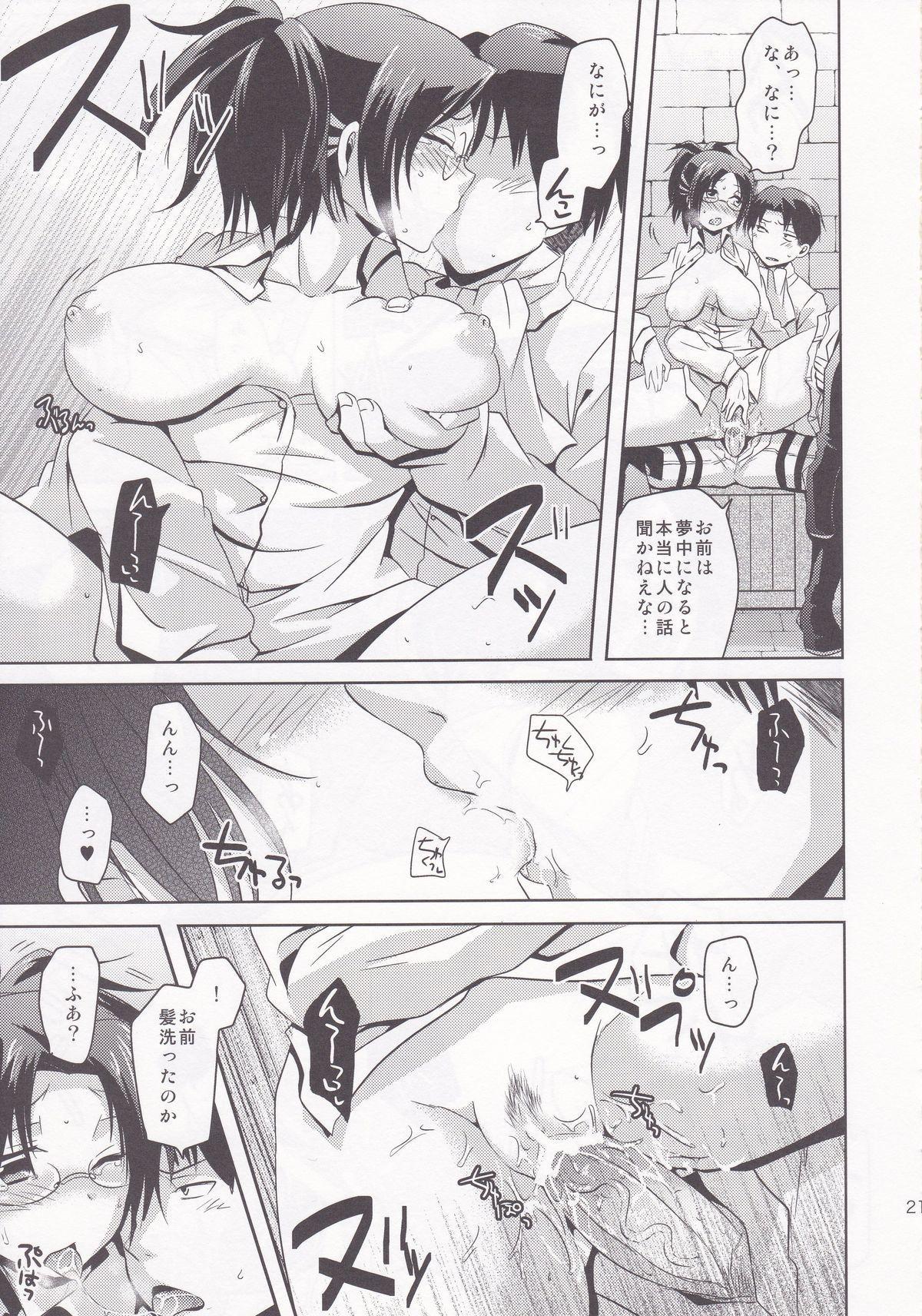 Shikkari shite kudasai Buntaichou. 20