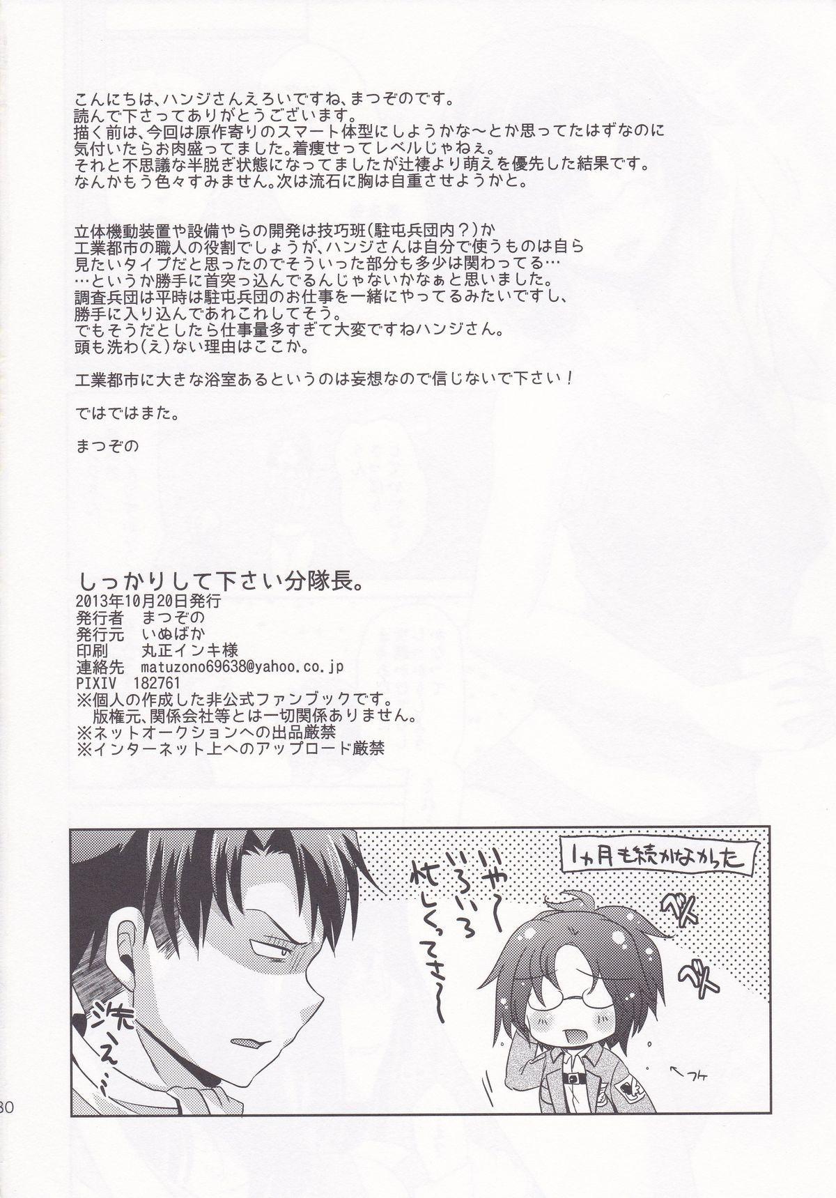 Shikkari shite kudasai Buntaichou. 29