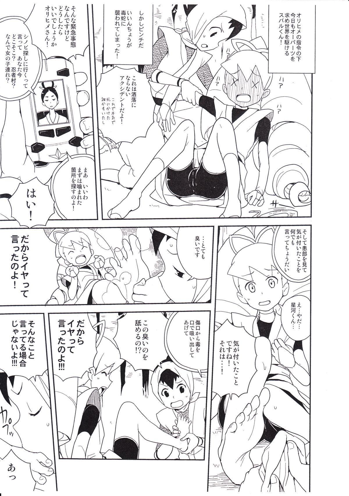 10nen no FuyuComi no 1