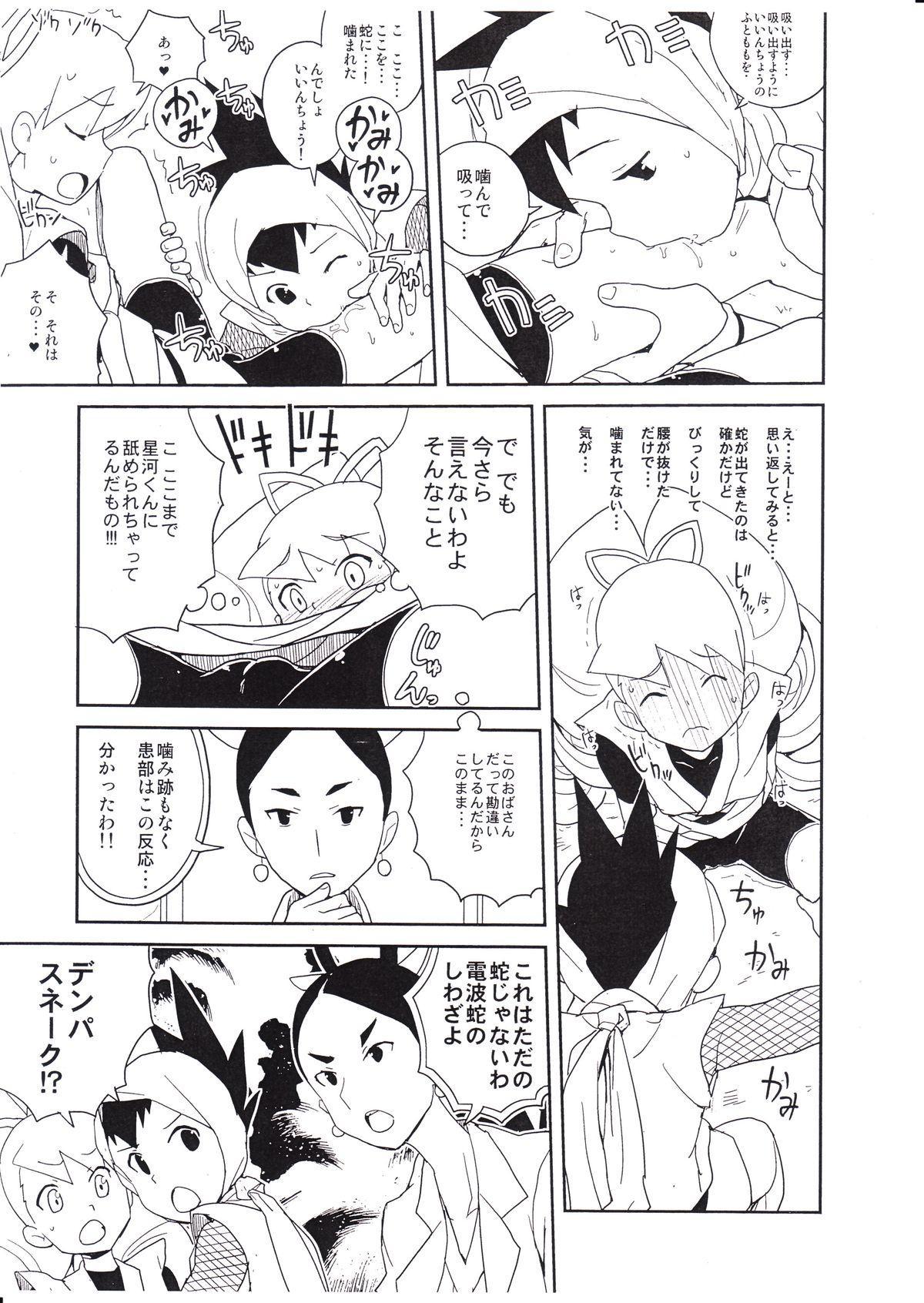 10nen no FuyuComi no 3