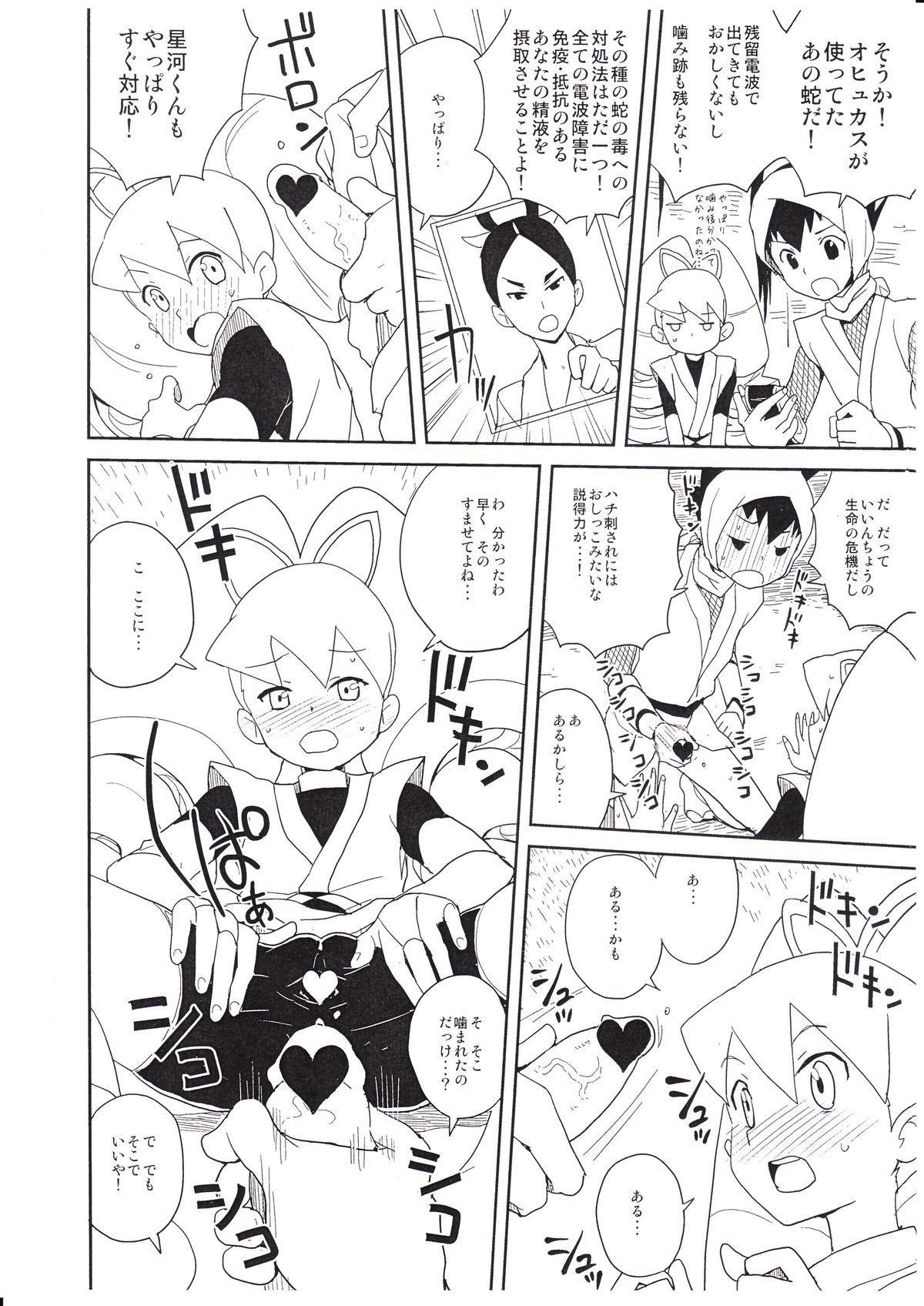 10nen no FuyuComi no 4