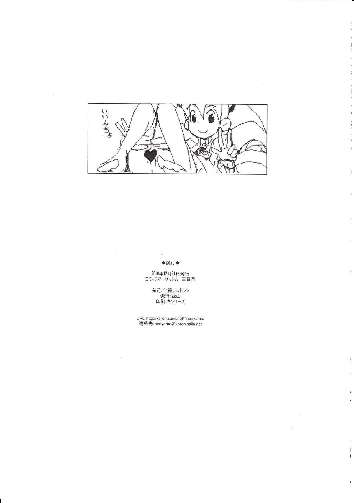 10nen no FuyuComi no 6
