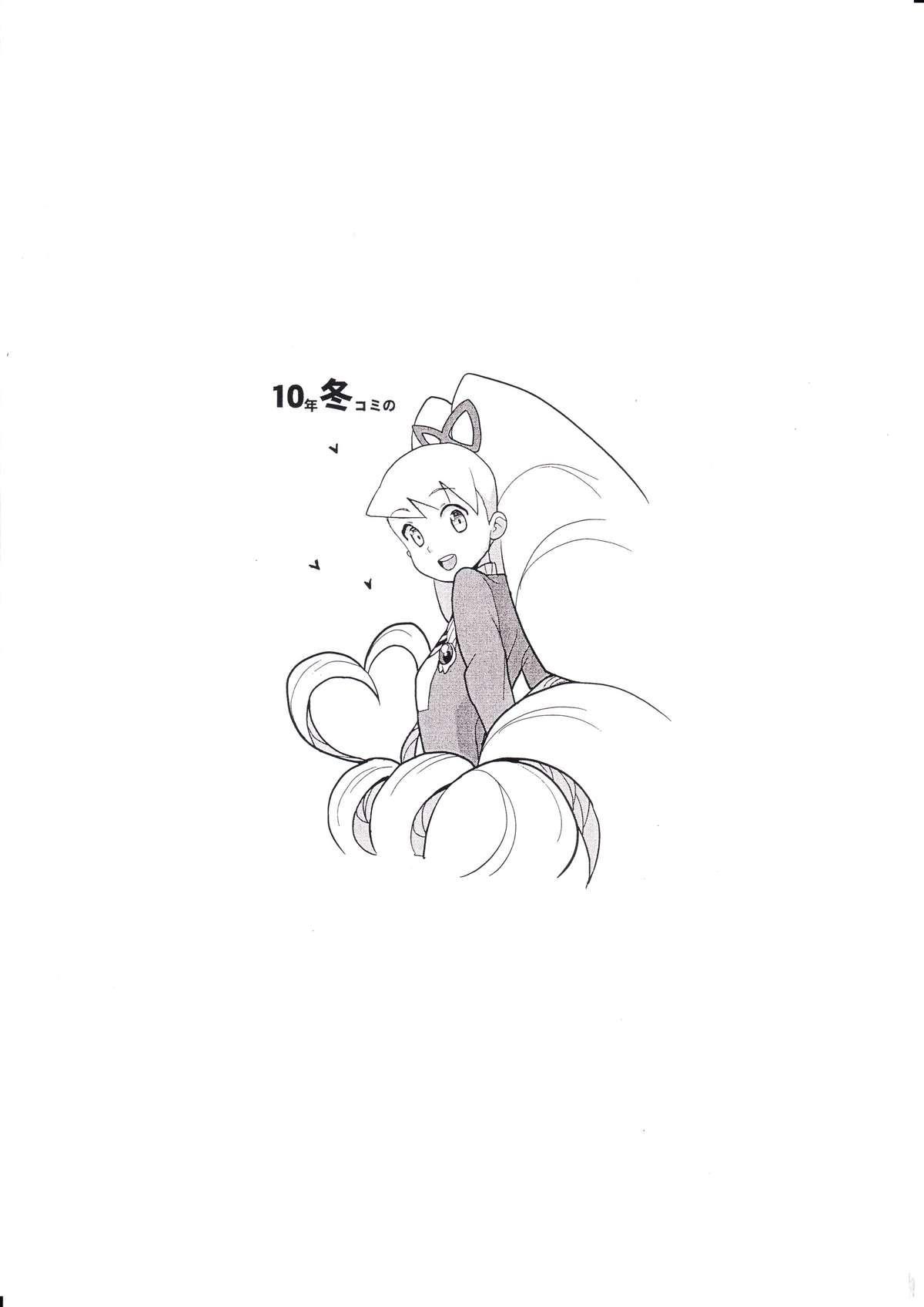 10nen no FuyuComi no 7