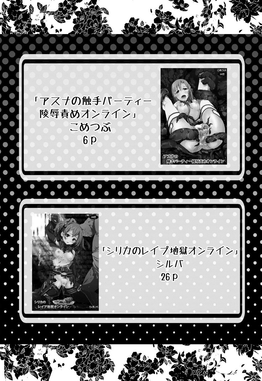 Sword Art Anthology 2