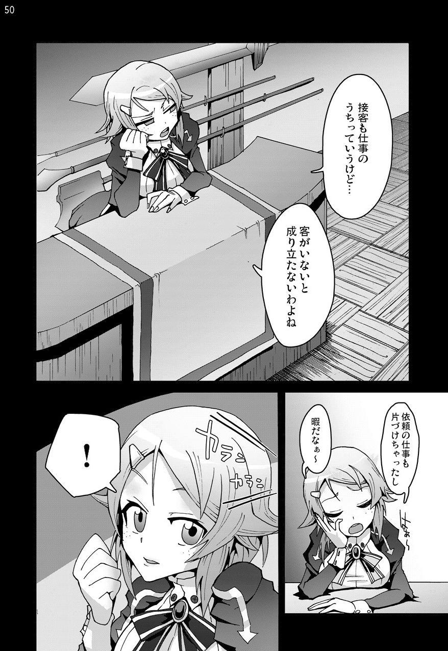 Sword Art Anthology 48