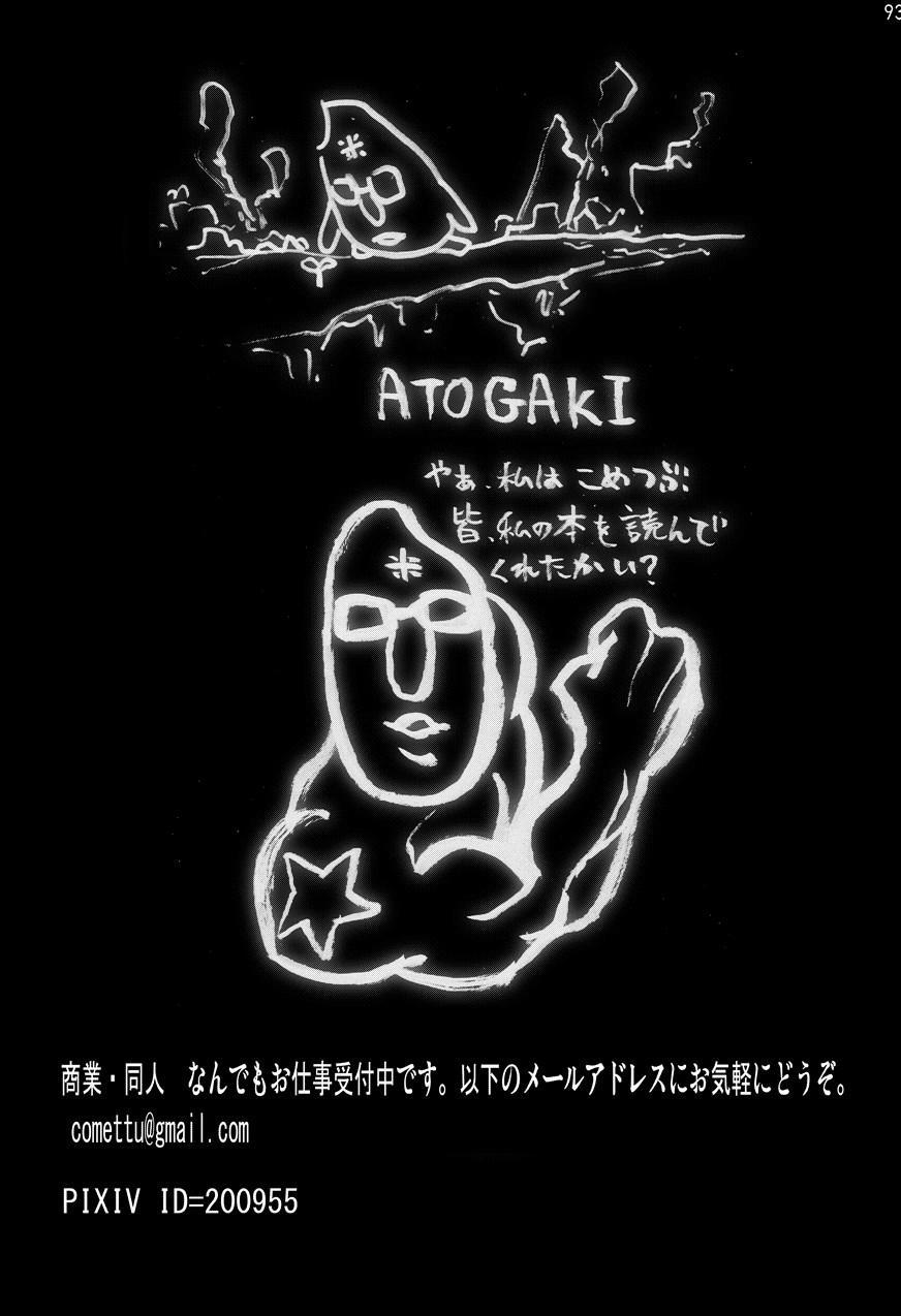 Sword Art Anthology 91
