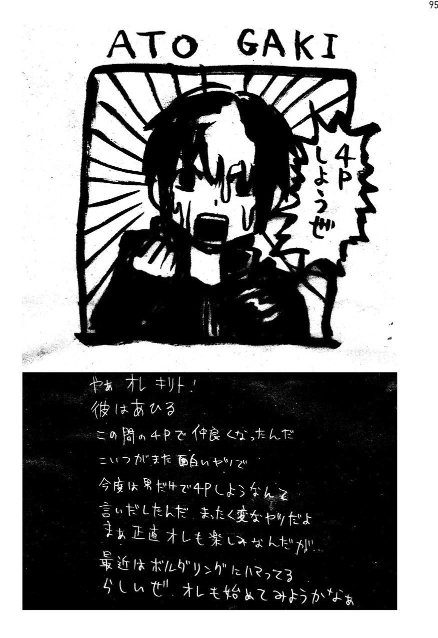 Sword Art Anthology 93