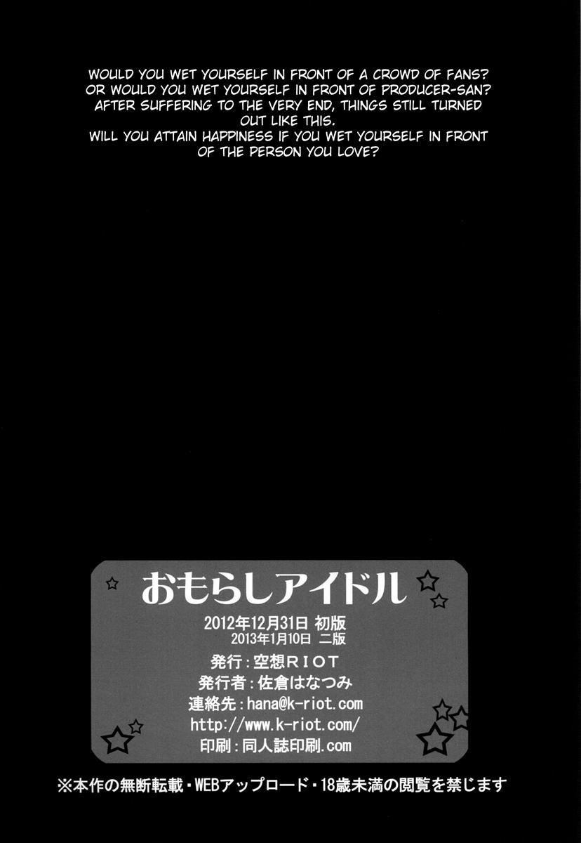 Omorashi Idol 25