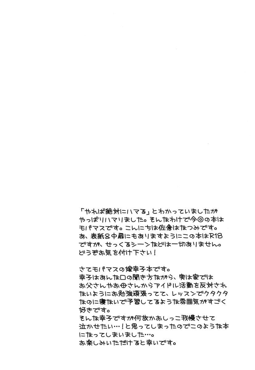 Omorashi Idol 3