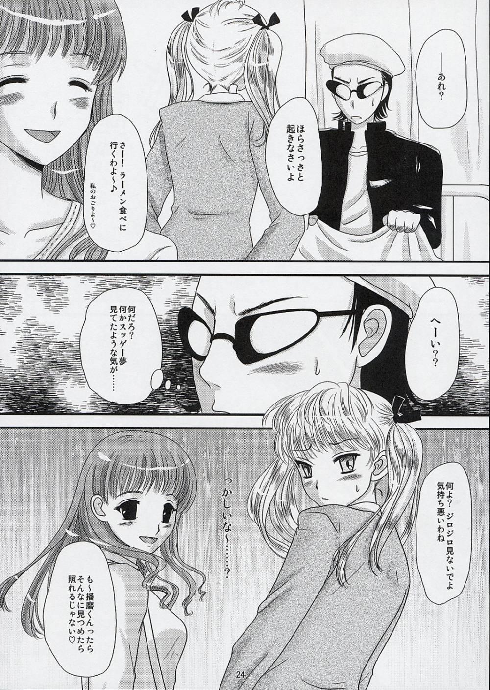 Ane to Ojou 22