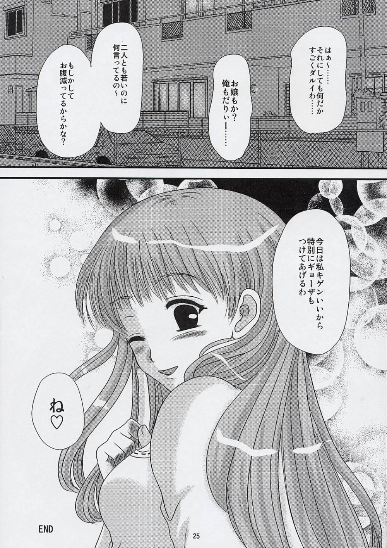 Ane to Ojou 23