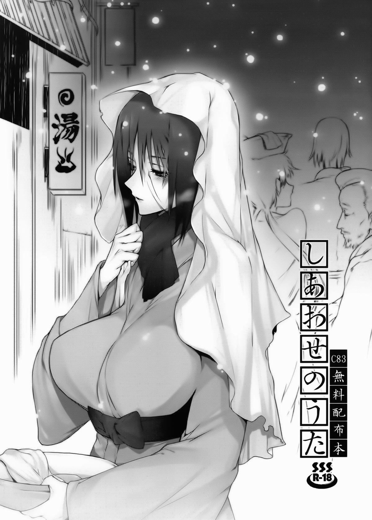 Shiawase no Uta C83 Muryou Haifu Bon 0