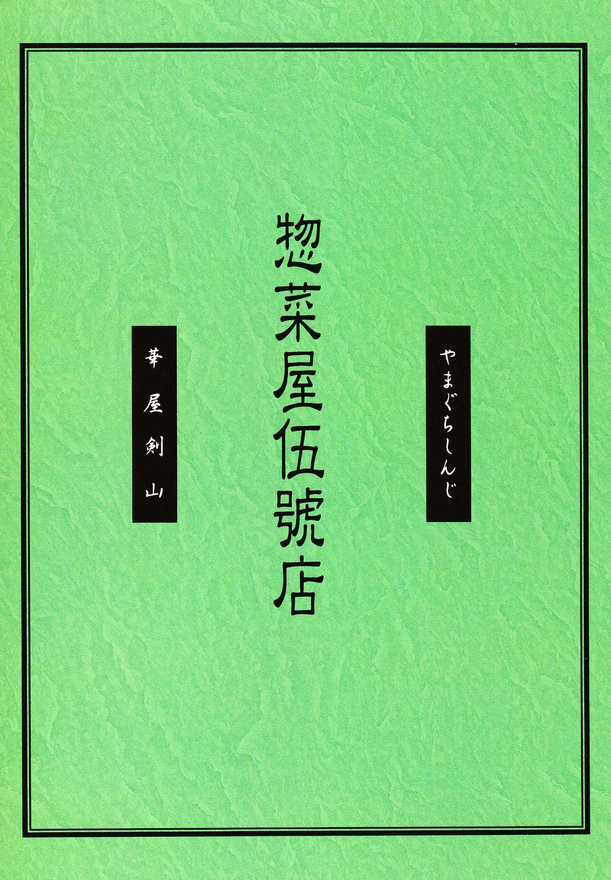Souzaiya Go-gouten 1