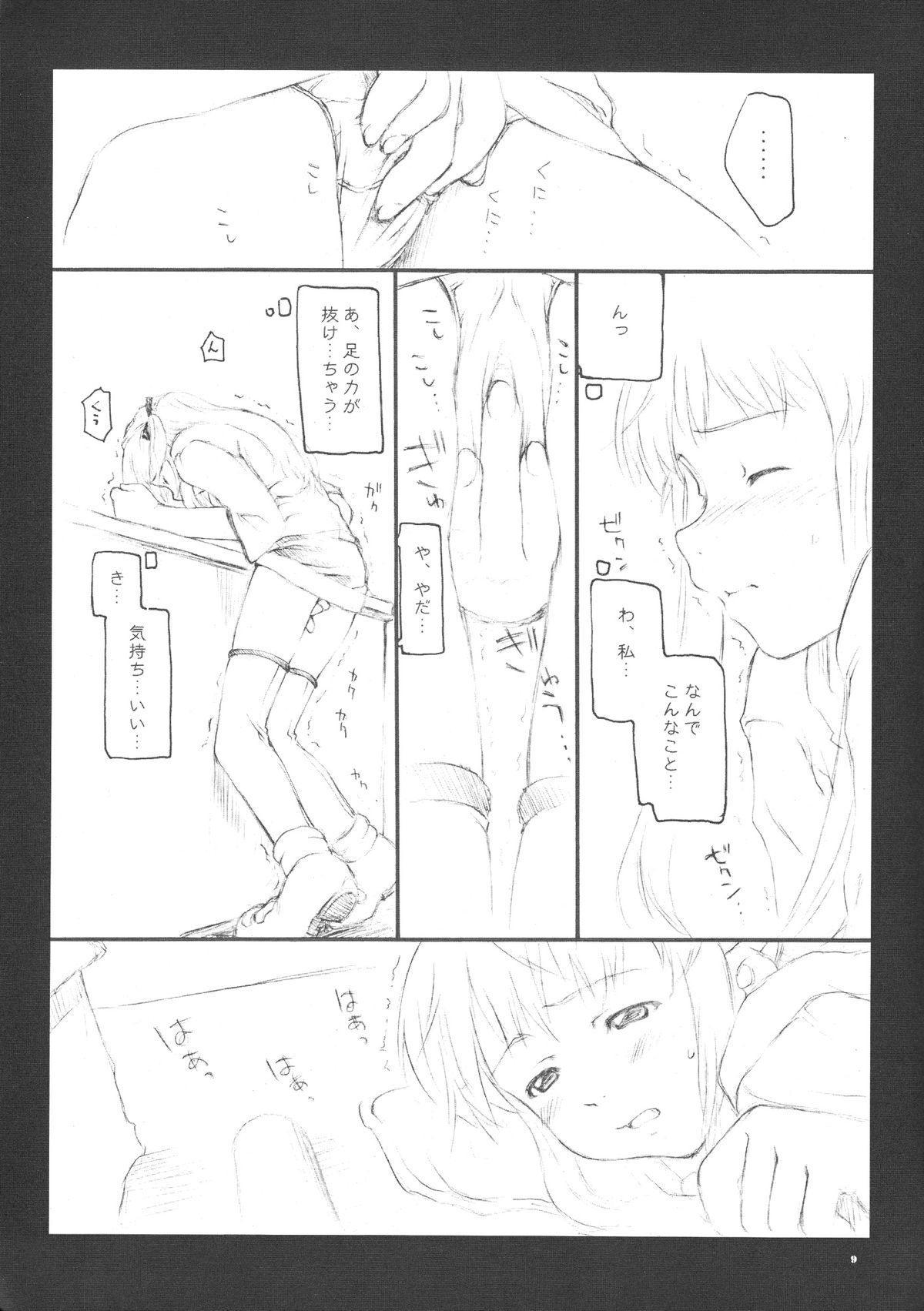 Tsuki no hikari 9