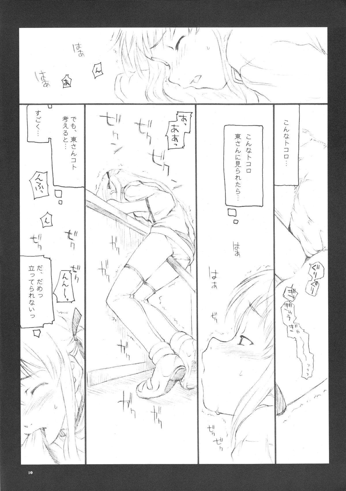 Tsuki no hikari 10