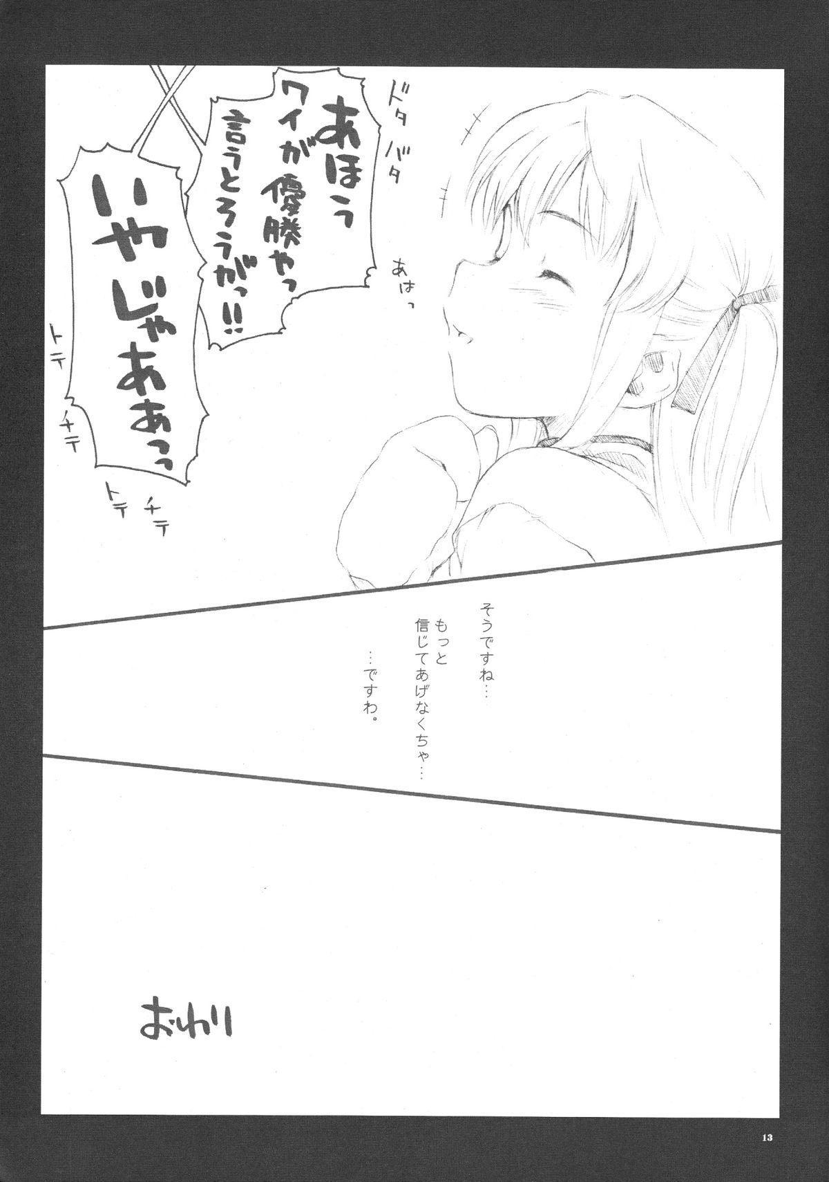 Tsuki no hikari 13