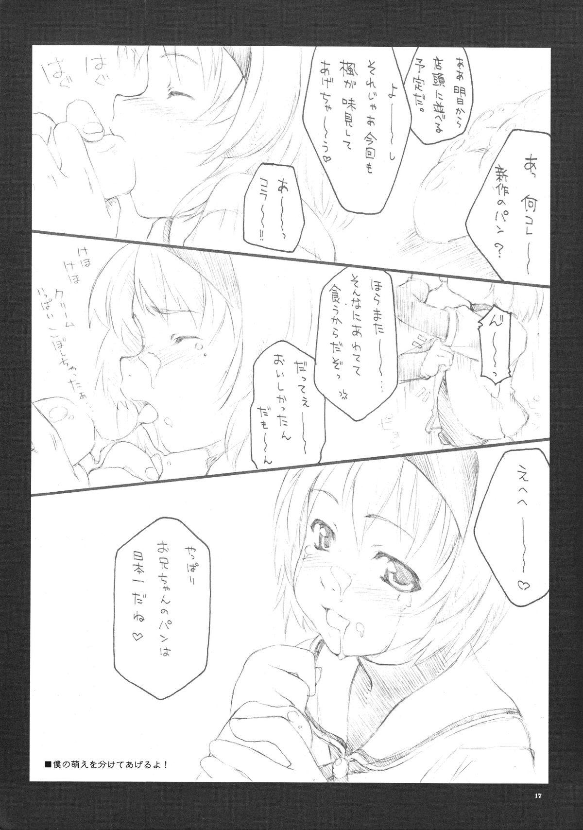 Tsuki no hikari 17