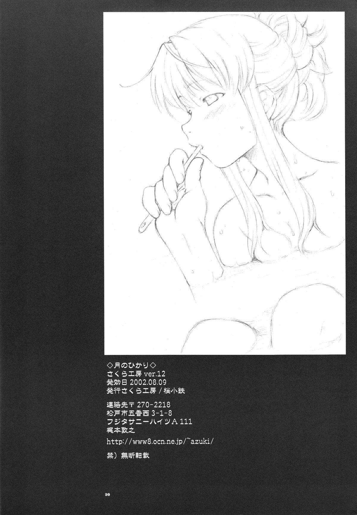 Tsuki no hikari 20