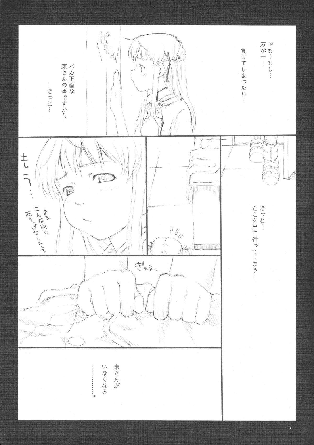 Tsuki no hikari 7