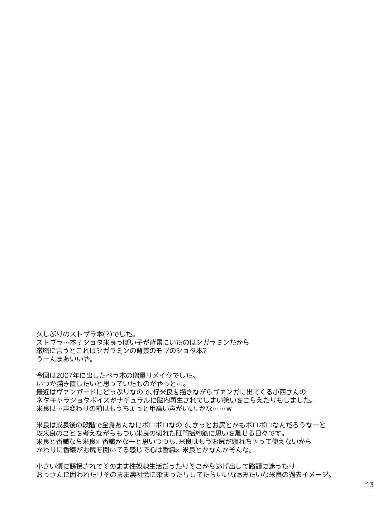 Chicchai Mera ga Namaiki Kawaii node Jitaku ni Mochi kaette Onaho ni Shitemita 12