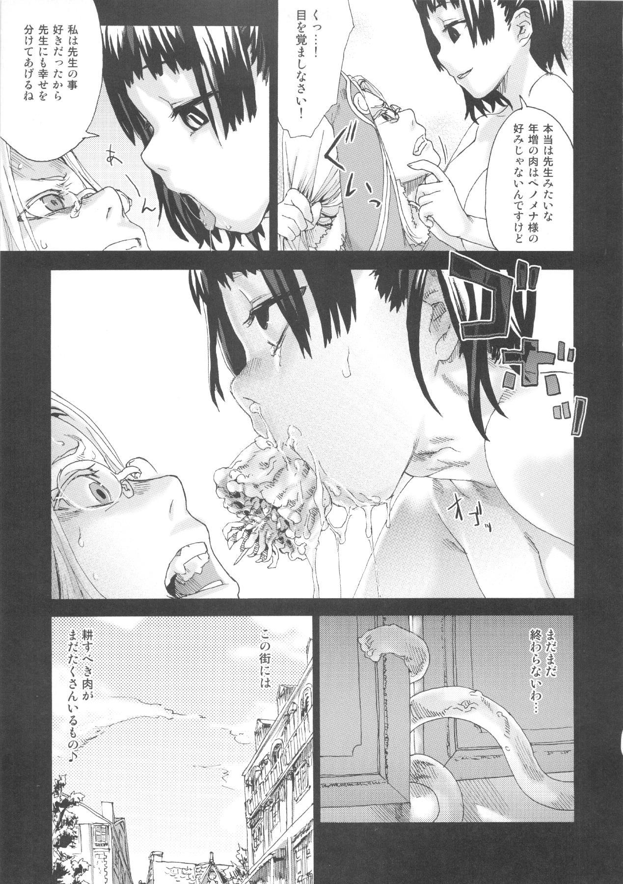 (C83) [Fatalpulse (Asanagi)] VictimGirls Compiled Vol.1 -Victimgirls Soushuuhen 1- MMO Game Selection (Various) 99