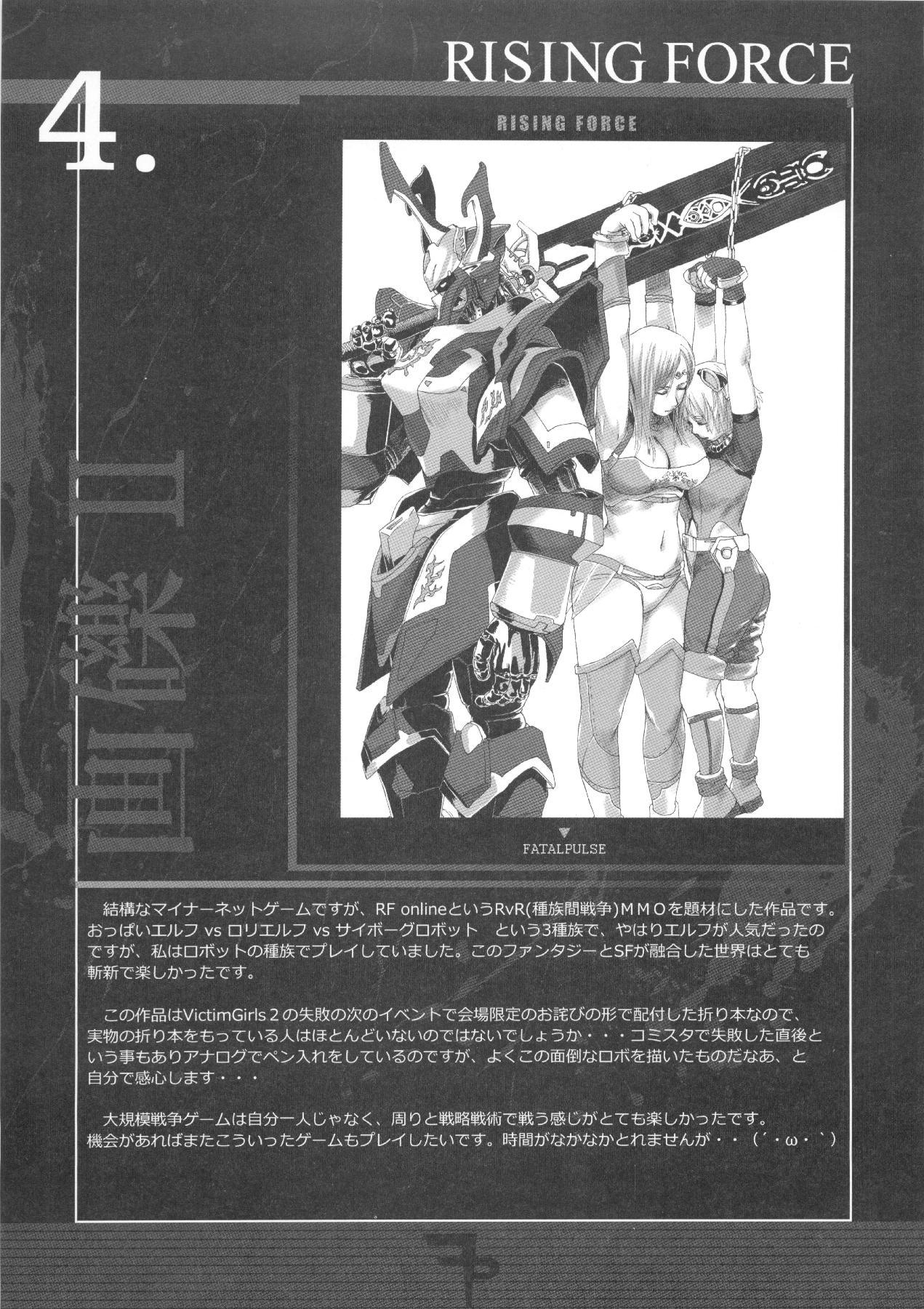 (C83) [Fatalpulse (Asanagi)] VictimGirls Compiled Vol.1 -Victimgirls Soushuuhen 1- MMO Game Selection (Various) 101