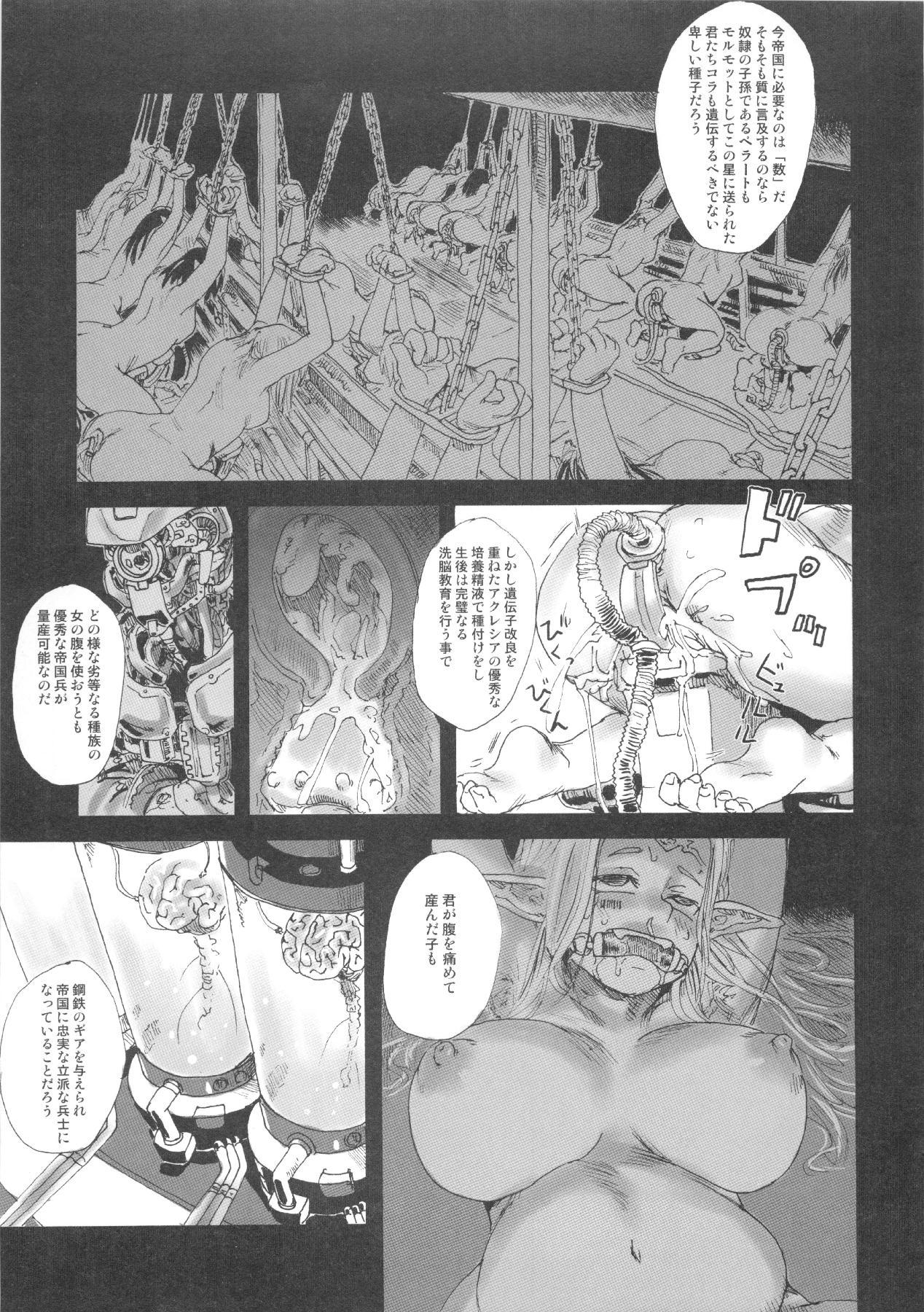 (C83) [Fatalpulse (Asanagi)] VictimGirls Compiled Vol.1 -Victimgirls Soushuuhen 1- MMO Game Selection (Various) 109