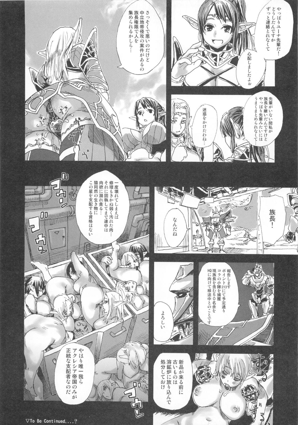 (C83) [Fatalpulse (Asanagi)] VictimGirls Compiled Vol.1 -Victimgirls Soushuuhen 1- MMO Game Selection (Various) 112