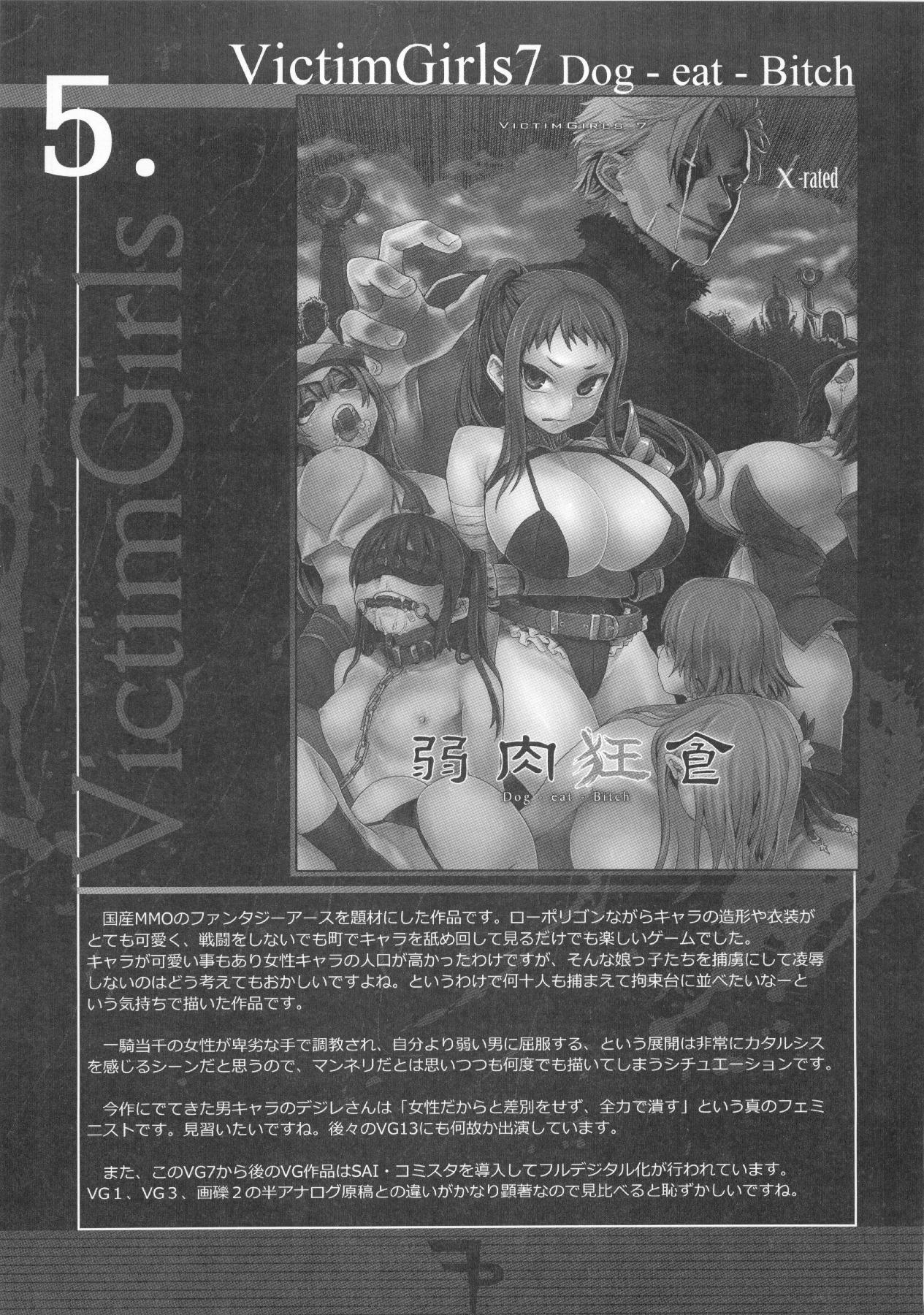 (C83) [Fatalpulse (Asanagi)] VictimGirls Compiled Vol.1 -Victimgirls Soushuuhen 1- MMO Game Selection (Various) 113