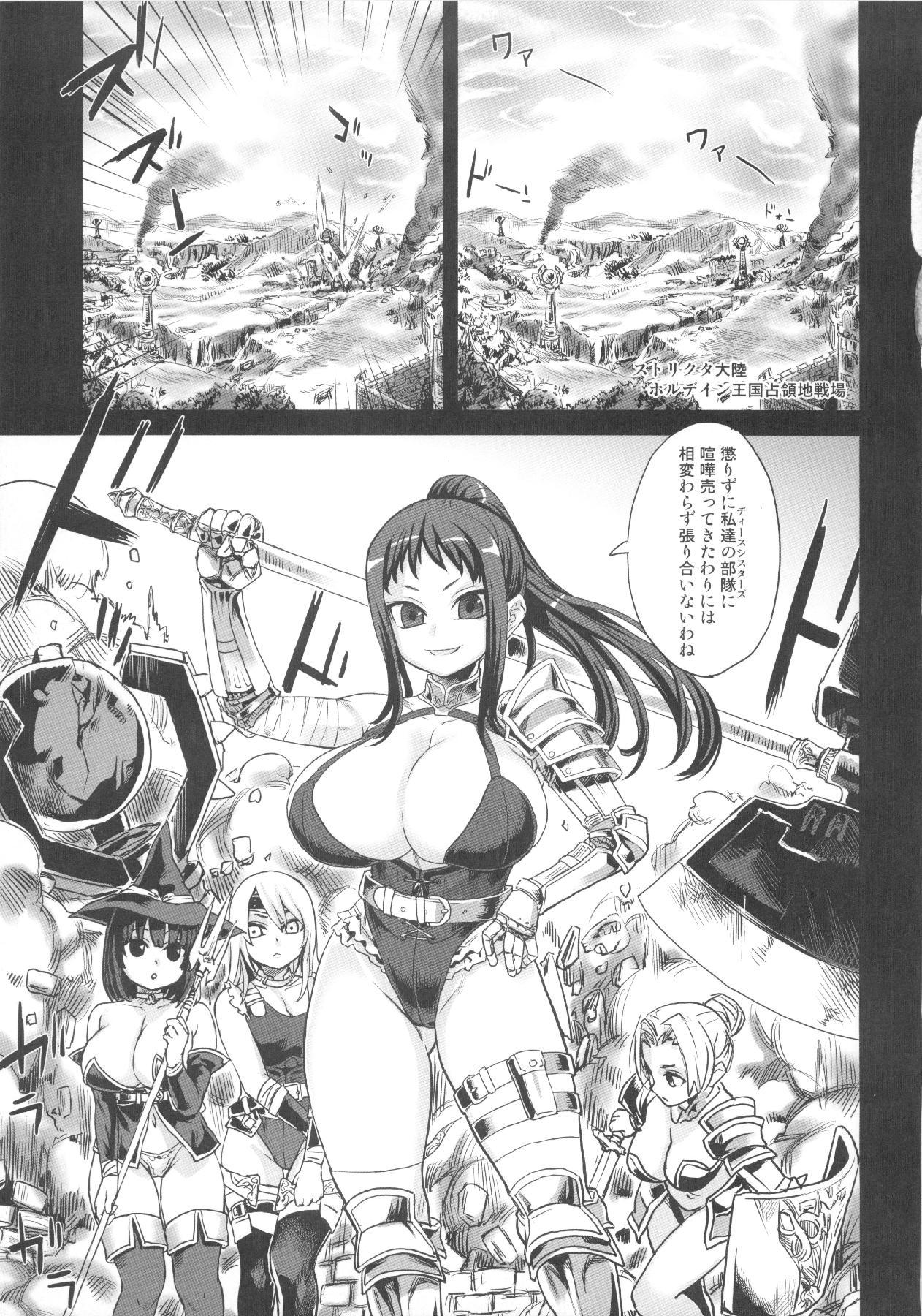 (C83) [Fatalpulse (Asanagi)] VictimGirls Compiled Vol.1 -Victimgirls Soushuuhen 1- MMO Game Selection (Various) 115